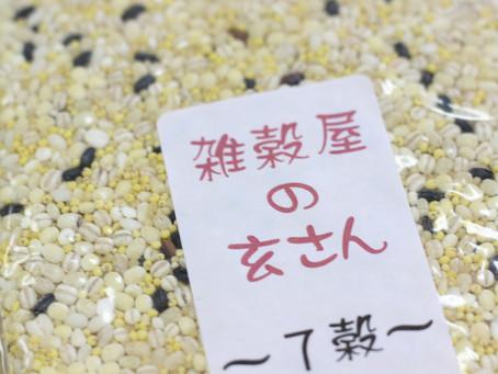 玄さんの雑穀米
