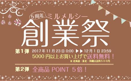 5周年創業祭を開催中!