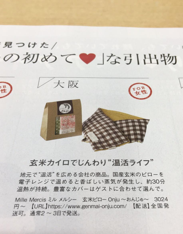 ゼクシィ 引き出物 玄米カイロ おんじゅ