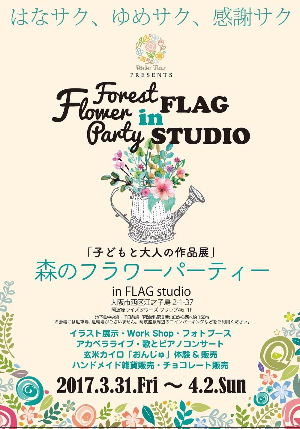 森のフラワーパーティー