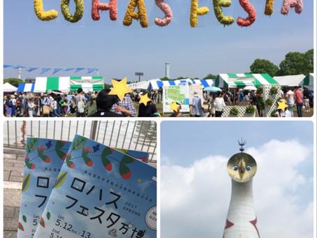 ロハスフェスタ 2017 in 万博