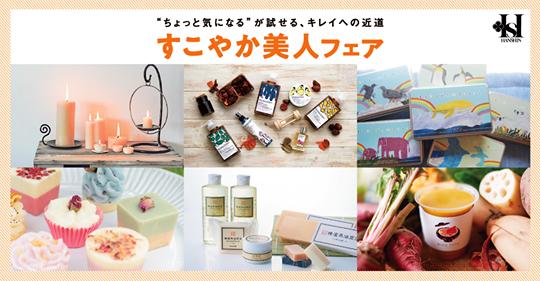 すこやか美人フェア 玄米カイロ おんじゅ 阪神百貨店 温活