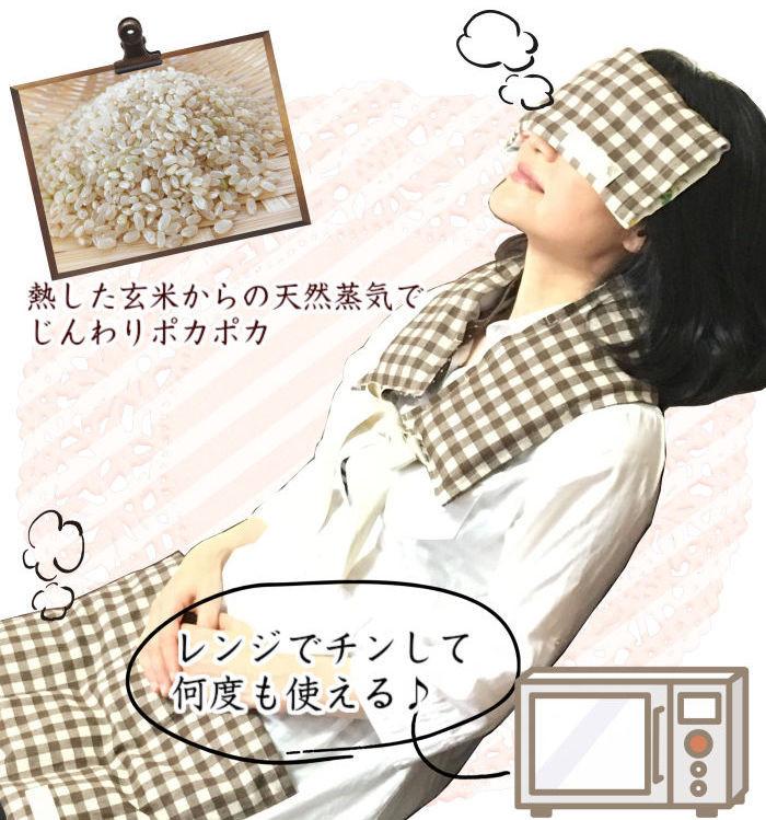 内蔵型冷え性予防 玄米カイロ おんじゅ