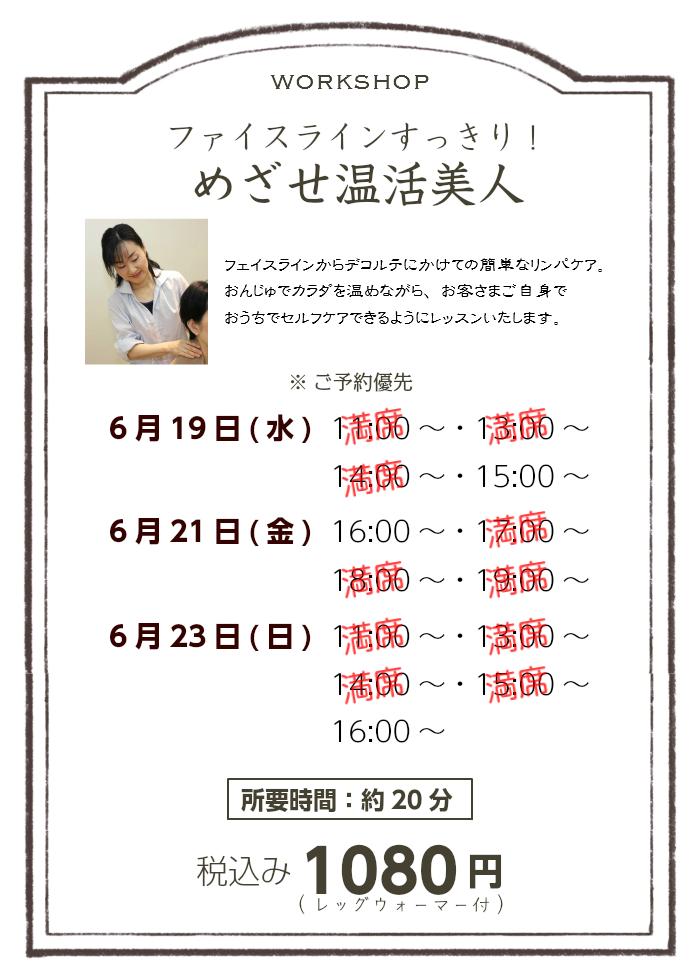 阪神百貨店 玄米カイロ おんじゅ 温活 夏冷え