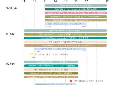 森のフラワーパーティー【スケジュール】