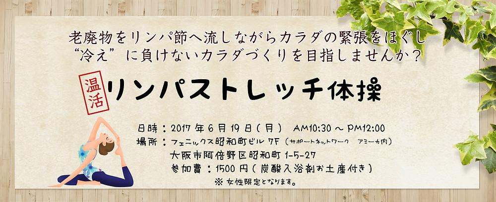 温活リンパストレッチ体操 玄米カイロ おんじゅ Onju
