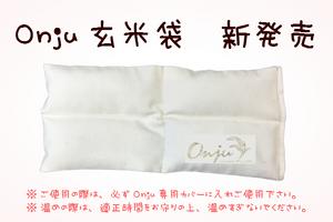 玄米カイロ おんじゅ Onju 玄米袋