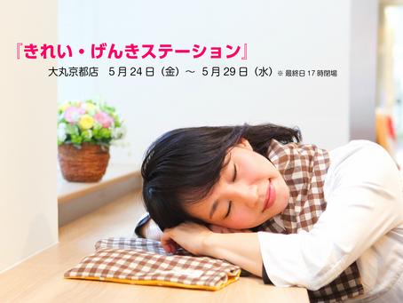 明日から大丸京都店ですよ~!