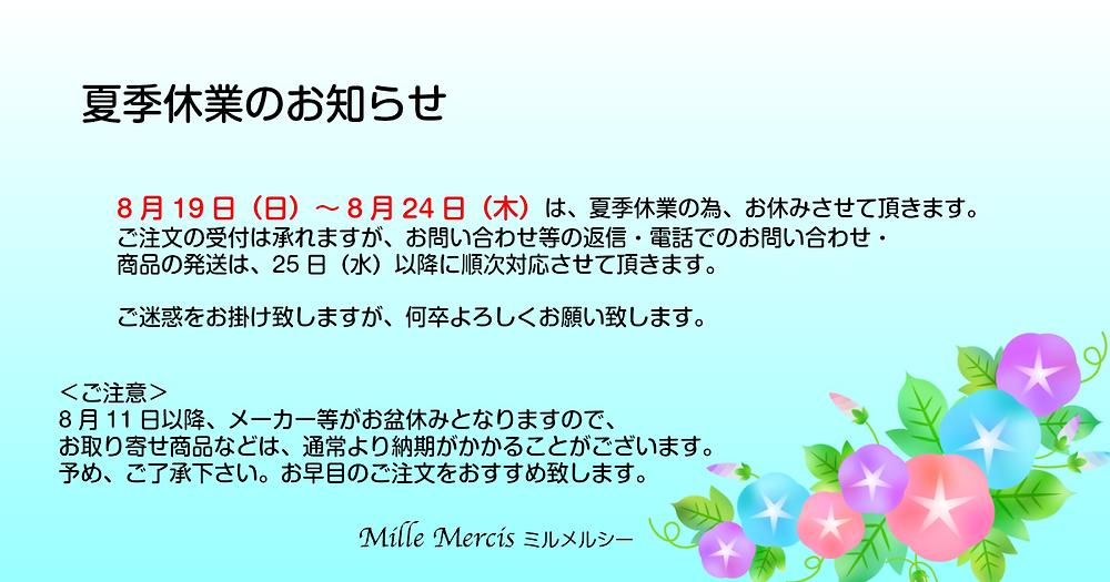夏季休業 玄米カイロ おんじゅ