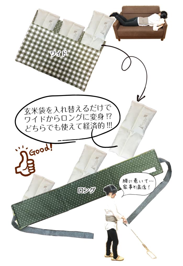 玄米カイロ おんじゅ 経済的