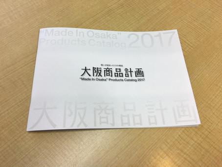 大阪商品計画カタログが届きました!