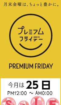 プレミアムフライデーお買い物SALE開催!