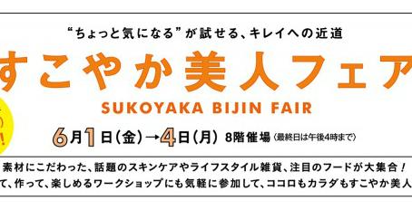 阪神百貨店 すこやか美人フェア♪