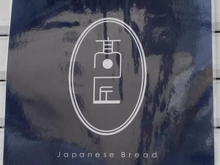 気になるお店 ~食パン専門店「高匠」
