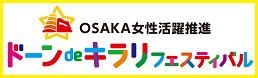 「OSAKA女性活躍推進 ドーン de キラリ フェスティバル 2017」に出展します!
