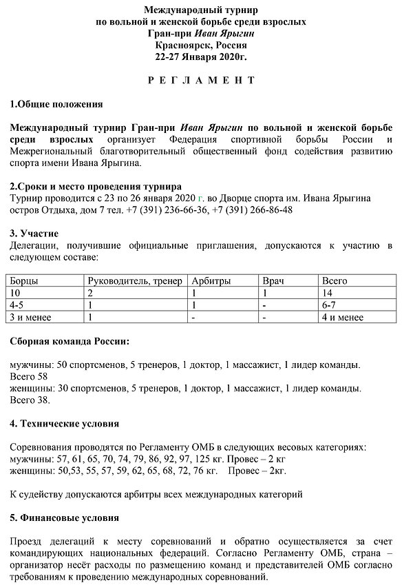 infos_01_krasnoyarsk_0-5.jpg