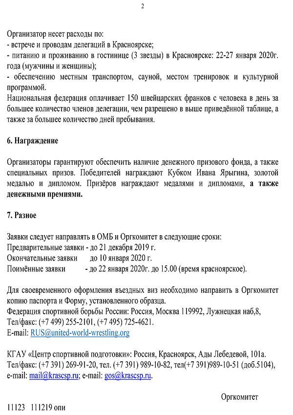 infos_01_krasnoyarsk_0-6.jpg