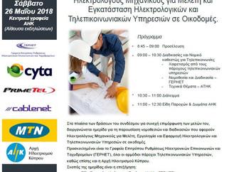 Νομοθεσίες και διαδικασίες που αφορούν Ηλεκτρολόγους Μηχανικούς για Μελέτη και Εγκατάσταση Ηλεκτρολο