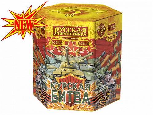 """РС9710 Салют """"Курская битва"""" (2,75""""х19)"""