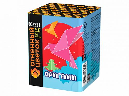 """ОС6221 Салют """"Оригами"""" (0,8""""х16)"""
