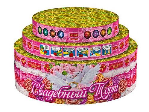 """РС9040 Салют """"Свадебный торт"""" (66:0,8"""";1,0"""";1,2"""")"""