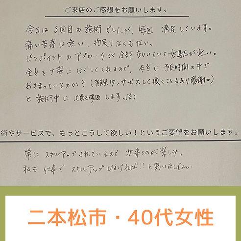 40代二本松市.jpg