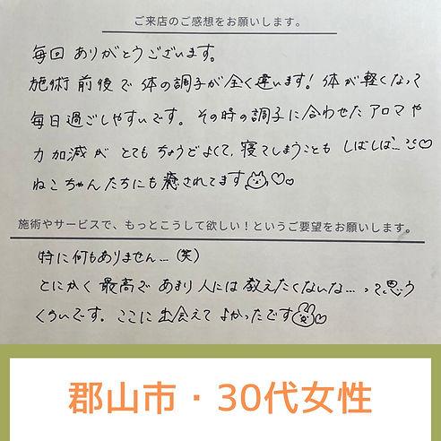 30代郡山市.jpg