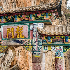 Porte du Dragon, Kunming, Yunnan