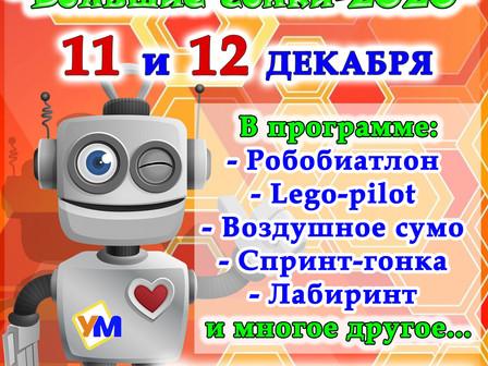 Положение 4 Всероссийского конкурса по техническому творчеству