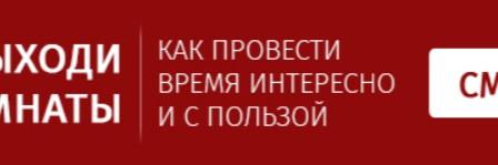 """""""Не выходи из комнаты"""" - как провести время интересно и с пользой с Культура.РФ"""
