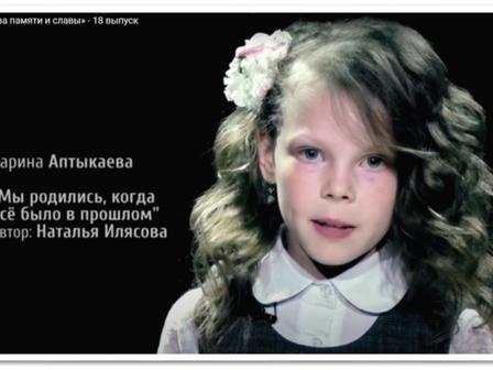 """Восемнадцатый выпуск проекта """"Слова памяти и славы"""", посвященного году памяти и славы!"""