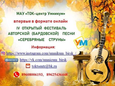 """Завершение IV Открытого фестиваля авторской (бардовской) песни """"Серебряные струны""""."""