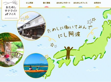 お試しサテライトオフィス事業 in にし阿波 (徳島県)