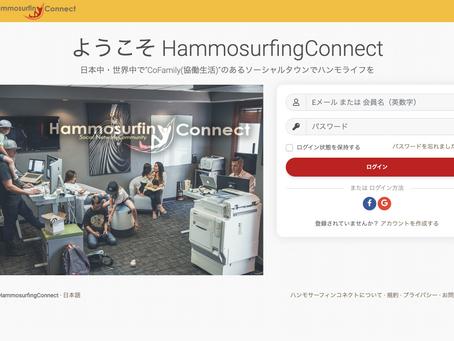 """ソーシャルネットワークコミュニティ""""HammosurfingConnect""""公開!"""