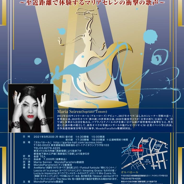 (終了)【夜の部】たった70席限定!早いもの勝ち! Opera Gala Concert 2021ver2.0~至近距離で体験するマリアセレンの衝撃の歌声~