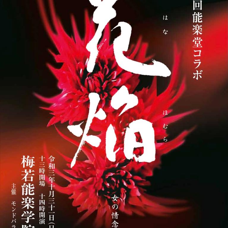 MondoParallelo歌劇団主催  第2回能楽堂コラボ公演「花焔」(はなほむら)