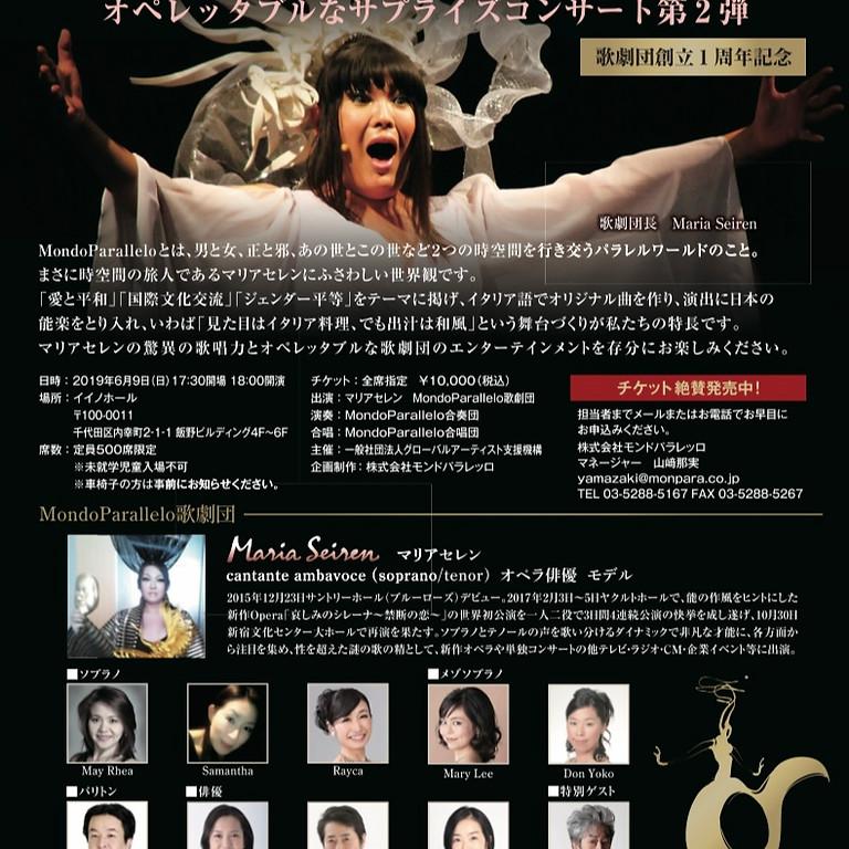 (終了)Mondo Parallelo歌劇団創立1周年記念 サプライズコンサート