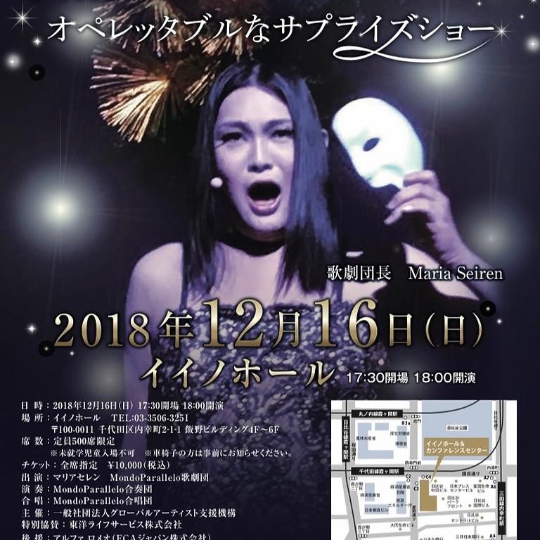(終了)Maria Seiren 「Mondo Parallelo歌劇団」旗揚げX'masコンサート