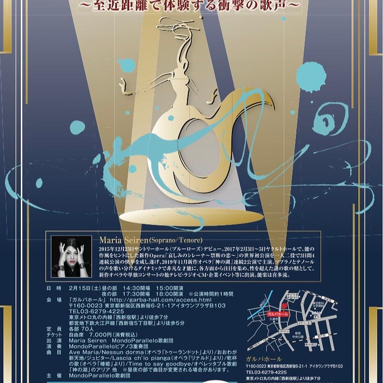 (終了)Maria Seiren 新春顔見世サロンコンサート~ 至近距離で体験する衝撃の歌声~