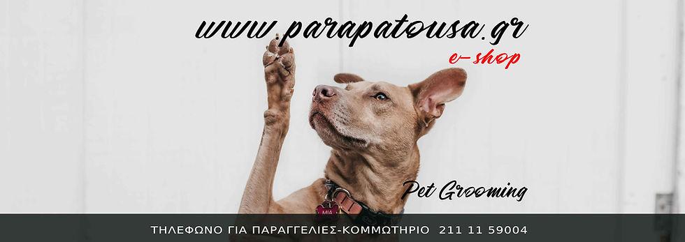 online pet shop parapatousa στην αττικη ηλιουπολη