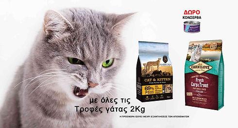 τροφές γάτας σκύλου carnilove, ambrosia, royal canin, taste of the wild, arquivet, amity ,natures protect white, nutrican, naturest, piper,  στο pet shop ηλιουπολη parapatousa.gr