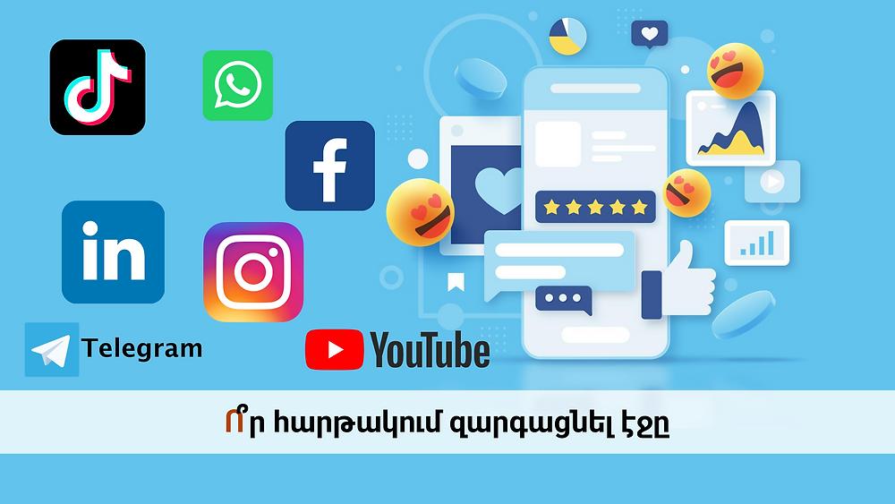 SMM ծառայություններ Երևանում