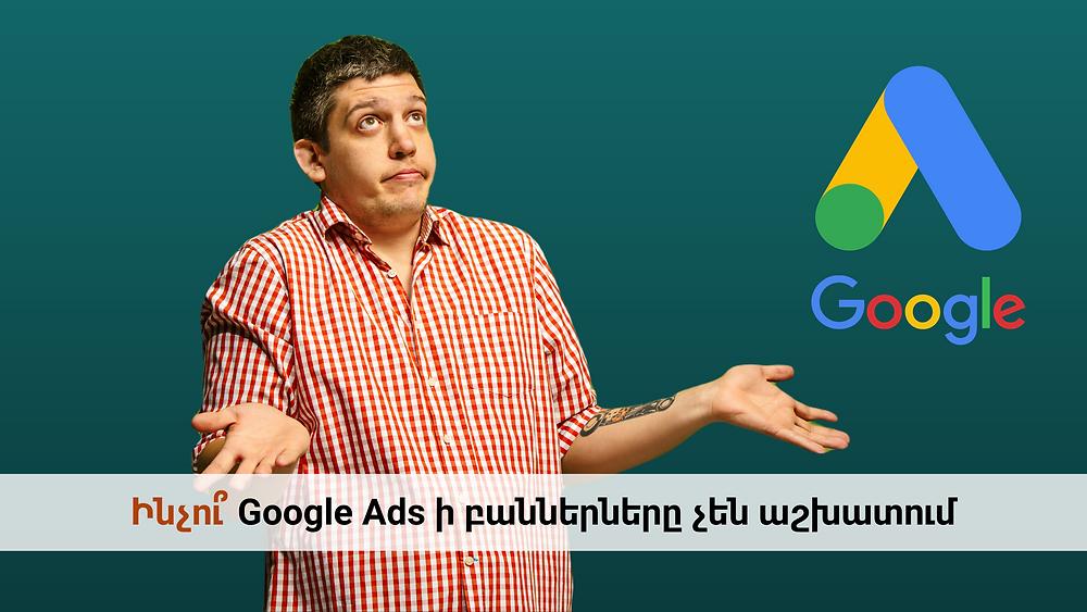 google ads գովազդ