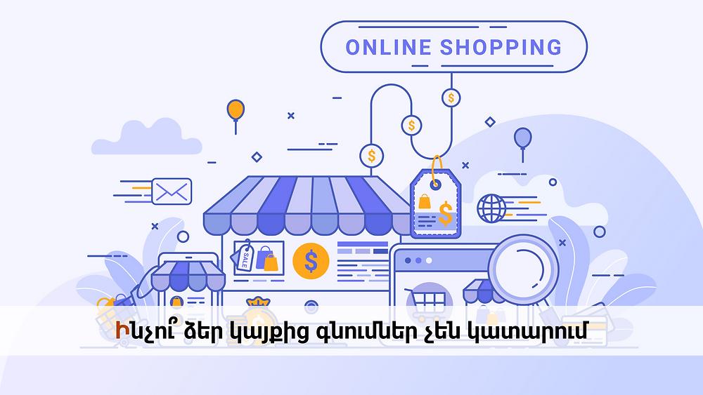վաճառվող կայքերի օպտիմալացում