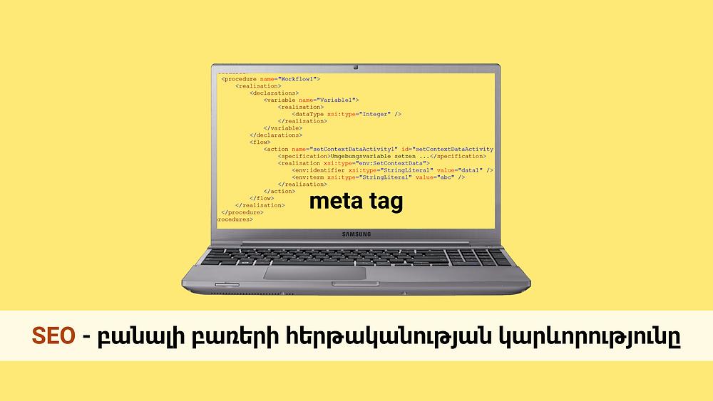 meta tag կայքի առաջխաղացման ժամանակ