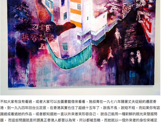 香港三部曲個人作品展 HONG KONG TRILOGY SOLO EXHIBITION