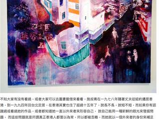 香港三部曲個人作品展 HONG KONG TRILOGY SOLO EXHIBITION