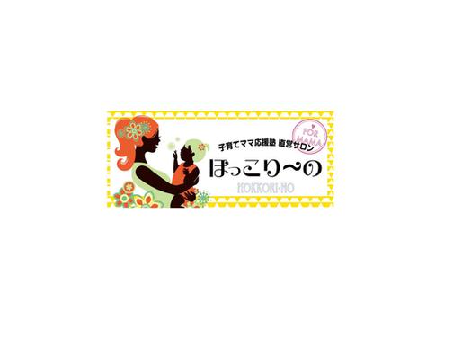 NEW【11/27(金)セミナー:十条】CB先輩起業家セミナー@ほっこり~の