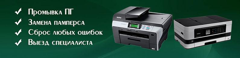 Ремонт струйных принтеров Brother