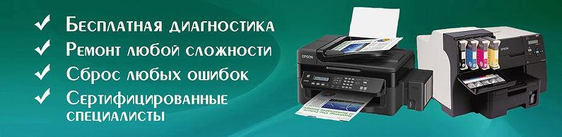 Ремонт струйных принтеров любой сложности